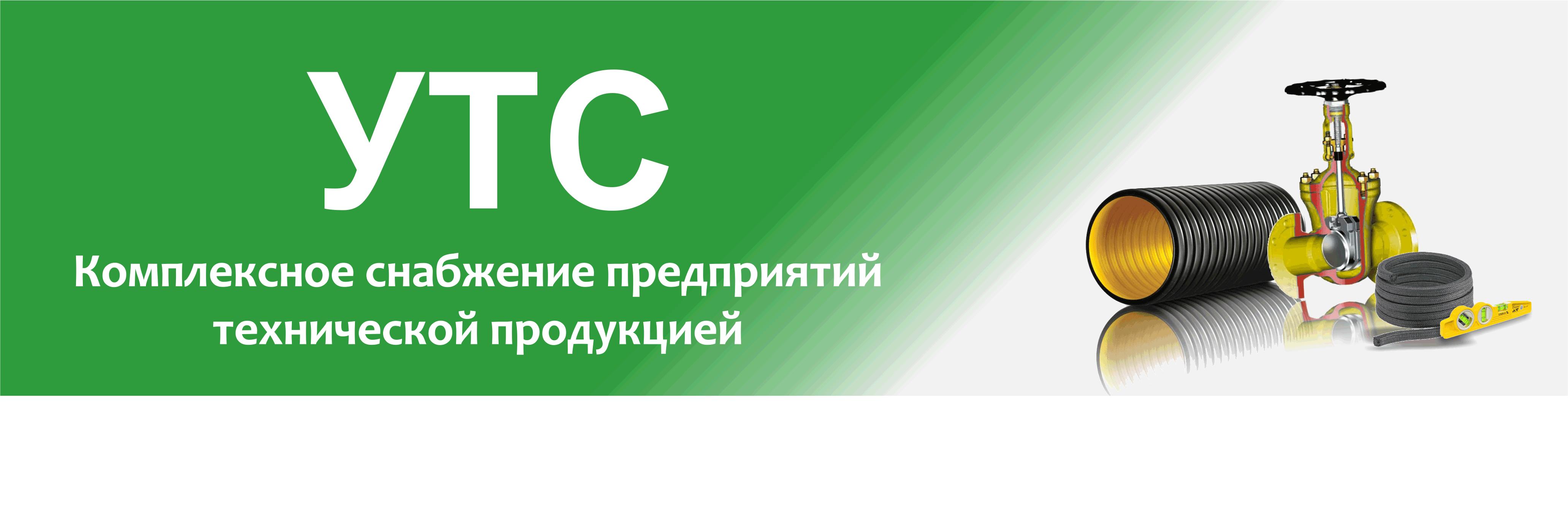 """ООО """"УТС"""" г. Пермь"""